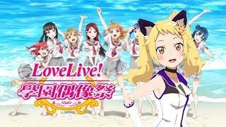 再度挑戰音ゲー『虎妮玩遊戲《LoveLive學園偶像祭》』