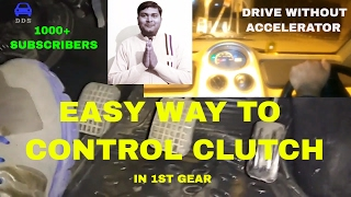 CLUTCH CONTROL IN CAR HINDI||CONTROL WITHOUT ACCELERATOR || DESI DRIVING SCHOOL