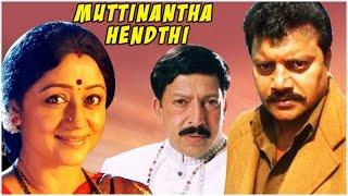 Muttinantha Hendthi | Full Kannada Movie | Vishnuvardhan, Vinaya Prasad, Ramesh Bhatt