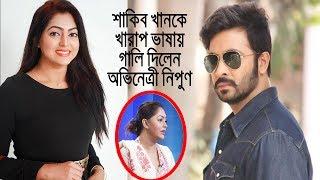 শাকিব খানকে খারাপ ভাষায় গালি দিলেন অভিনেত্রী নিপুণ | Shakib Khan | Actress Nipun | Bangla News Today