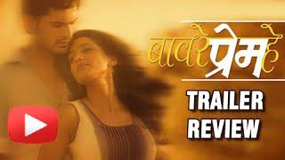 Bavare Prem He - Trailer Review - Urmila Kanetkar, Siddharth Chandekar - Upcoming Marathi Movie