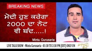 ਮੋਦੀ ਹੁਣ ਕਰੇਗਾ 2000 ਦਾ ਨੋਟ ਵੀ ਬੰਦ Mintu Gurusaria | Talk Show | Dec 29, 2017  | PTN24 News Channel