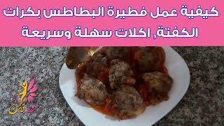 كيفية عمل فطيرة البطاطس بكرات الكفتة, اكلات سهلة وسريعة من المطبخ المصرى,وصفات طبخ