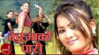 New Comedy Salaijo Song Kushma Ko Pari by Khadga Garbuja,Kausila Rana & Sharmila Gurung