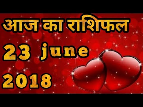 Xxx Mp4 Aaj Ka Rashifal । 23 June 2018 । आज का राशिफल । Daily Rashifal । Dainik Rashifal । Today Horoscope 3gp Sex