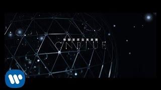 CNBLUE - Supernova (華納official HD 高畫質官方中字版)