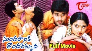 Sundaraniki Thondarekkuva | Full Length Telugu Movie | Baladitya, Suhasini | #TeluguMovies