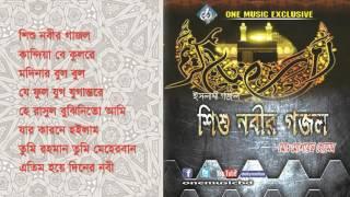 ইসলামিক গজল - শিশু নবীর গজল - ফুল অ্যালবাম - মোঃ মোশারফ হোসেন - One Music