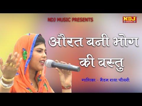 Xxx Mp4 New Haryanvi Ragni औरत बनी भोग की वस्तु Radha Choudhary Popular Ragni Haryanvi NDJ Music 3gp Sex