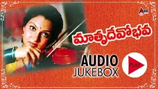 Mathrudevobhava| Full Songs JukeBox | Madhavavi,Nassar | K.Ajay Kumar | Telugu Old Songs
