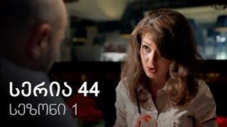 ჩემი ცოლის დაქალები - სერია 44 (სეზონი 1)