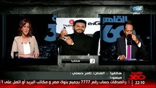 القاهرة 360 | جدل حول تكريم تامر حسنى بهوليود ..لقاء مع رئيس هيئة التنمية الصناعية .. البالرينا