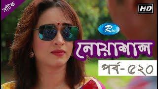Noashal ( Episode - 520 ) | নোয়াশাল | Rtv Serial Drama