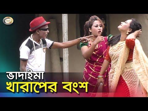 Xxx Mp4 Bangla Comedy Vadaima Kharaper Bongsho ভাদাইমা খারাপের বংশ 3gp Sex