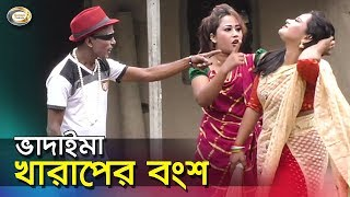 Bangla Comedy - Vadaima Kharaper Bongsho | ভাদাইমা খারাপের বংশ
