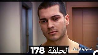 Asmeituha Fariha   اسميتها فريحة الحلقة 178