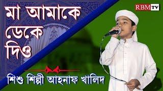 Ma Amake Deke Dio Ahnaf Khalid,Ei Somoyer Shera Gajal