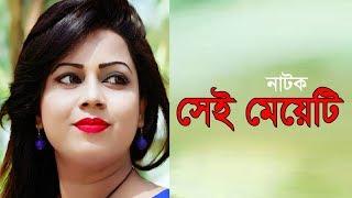 Best Drama Shei Meyeti || Azijul Hakim | Nupur Islam | shorna