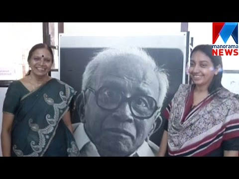 EMS Photo exhibition conducted | Manorama News