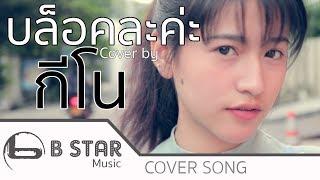 บล็อคละค่ะ - ใหม่ ดาวิกา Cover by กีโน