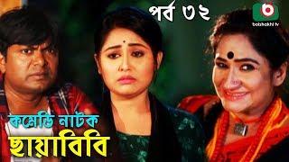 কমেডি নাটক - ছায়াবিবি   Chayabibi   EP - 32   A K M Hasan, Chitralekha Guho, Arfan, Siddique, Munira