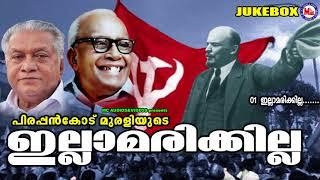 ഇല്ലാമരിക്കില്ല | illamarikilla | Viplavaganangal Malayalam | Pirappinkode Murali