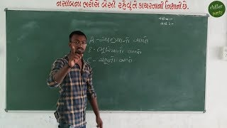 Comedy Students V/S Teachers || Best Gujarati Comedy Video