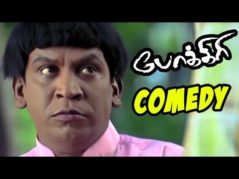 Pokkiri Full Movie Comedy Scenes   Pokkiri Tamil Movie   Vijay   Vadivelu   Vijay Vadivelu Comedy