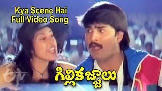 Kya Scene Hai Full Video Song   GilliKajjalu   Srikanth   Raasi   Meena   ETV Cinema