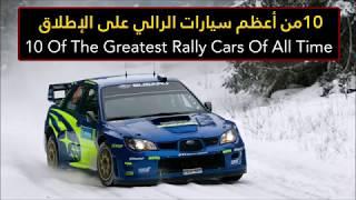 10 من أعظم سيارات الرالي على الإطلاق