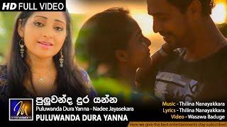 Puluwanda Dura Yanna - Nadee Jayasekara | Official Music Video | MEntertainments