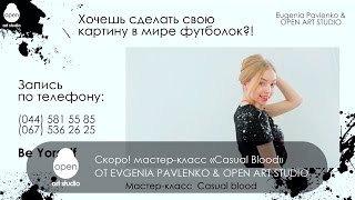 Скоро! Мастер класс «Сasual Blood» от Evgenia Pavlenko & Open Art Studio