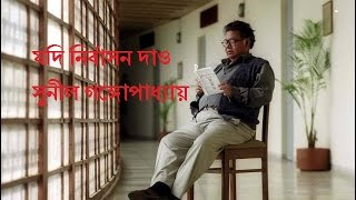 Jodi Nirbashon Dao   Sunil Ganguly যদি নির্বাসন দাও   সুনীল গঙ্গোপাধ্যায়