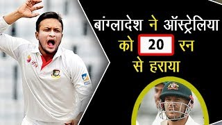 Bangladesh beats Australia by 20 runs in 1st Test | Sakib-ul-Hasan 10 wickets