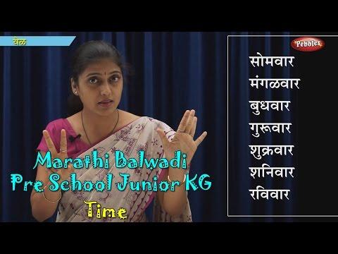 Xxx Mp4 Learn Time In Marathi Learn Marathi Pre School Balwadi Marathi Learning Videos 3gp Sex