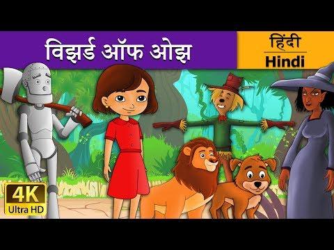 Xxx Mp4 Wizard Of Oz In Hindi Kahani Hindi Fairy Tales 3gp Sex