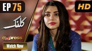 Pakistani Drama | Kalank - Episode 75 | Express Entertainment Dramas | Rubina Arif, Shahzad Malik
