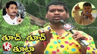 Bithiri Sathi Scolds Savitri | Satire On YS Jagan Calling AP CM A Liar | Teenmaar News