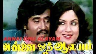 Annai Oru Aalayam Tamil Full Movie HD | Rajinikanth | Sripriya | Ilayaraja | Star Movies