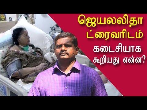 Xxx Mp4 Jayalitha Final Conversation With Her Driver Tamil Tamil Live News Tamil News Redpix 3gp Sex