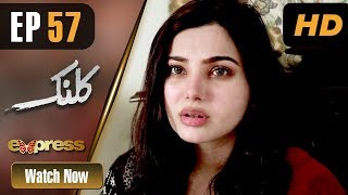 Pakistani Drama | Kalank - Episode 57 | Express Entertainment Dramas | Rubina Arif, Shahzad Malik