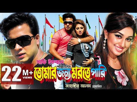 Xxx Mp4 TUMAR JONNO MORTE PARI Full Bangla Movie HD Shakib Khan Apu Biswas SIS Media 3gp Sex