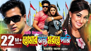 TUMAR JONNO MORTE PARI | Full Bangla Movie HD | Shakib Khan | Apu Biswas | SIS Media