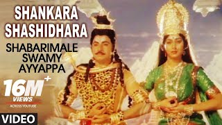 SHANKARA SHASHIDHARA || SHABARIMALE SWAMY AYYAPPA || SREENIVAS MURTHY, GEETHA