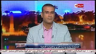 الحياة في مصر | متحدث الري يتحدث عن خطة الدولة لتطبيق نظام الري الحديث في مصر