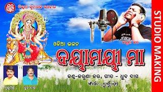Durga Puja Special Song    Daya Maye Maa    Karuna Kara    Bulu Mishra    Dhruba Das    Bhala gita