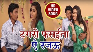 SUPERHIT SONG #  टंगरी फसईता ऐ रजऊ | Ujjwal Ujjala | भोजपुरी लोकगीत | Bhojpuri Super Hit Video Song