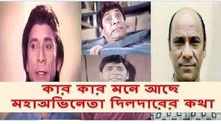 কার কার মনে আছে মহা অভিনেতা দিলদারের কথা - Bangla Comedy Actor Dildar
