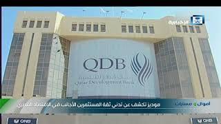 موديز تكشف عن تدني ثقة المستثمرين الأجانب في الاقتصاد القطري