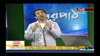 ঊপস্থাপনা কলা কৌশল - দেশ টিভি দূর  পাঠ